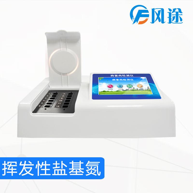 挥发性盐基氮检测仪器