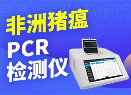 非洲猪瘟PCR检测仪操作视频