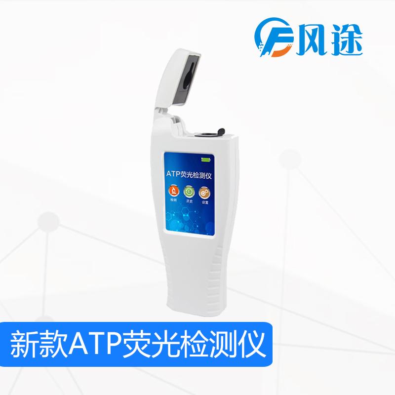 新款ATP荧光检测仪