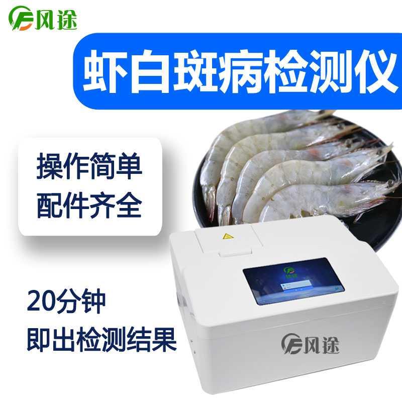 虾白斑病检测仪